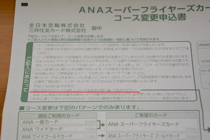 ANAスーパーフライヤーズカード申込書