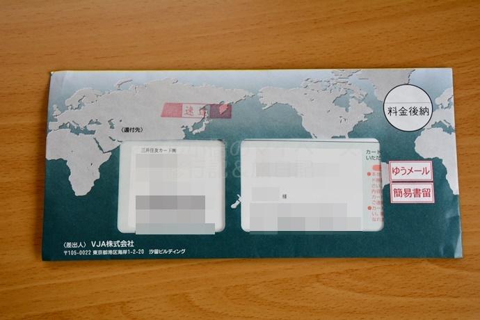 ANAスーパーフライヤーズカードが届いた