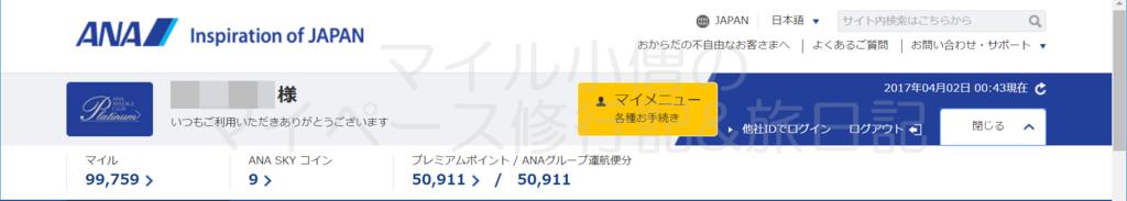 ANAプラチナのホームページ画面