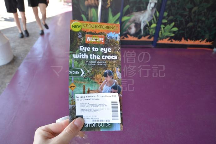 シドニーの動物園