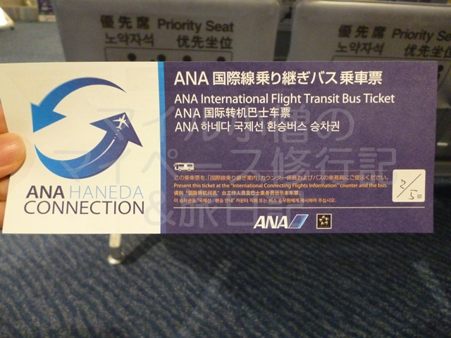 ANA国際線乗り継ぎバス乗車票