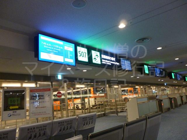 ANA国際線乗り継ぎバス乗り場