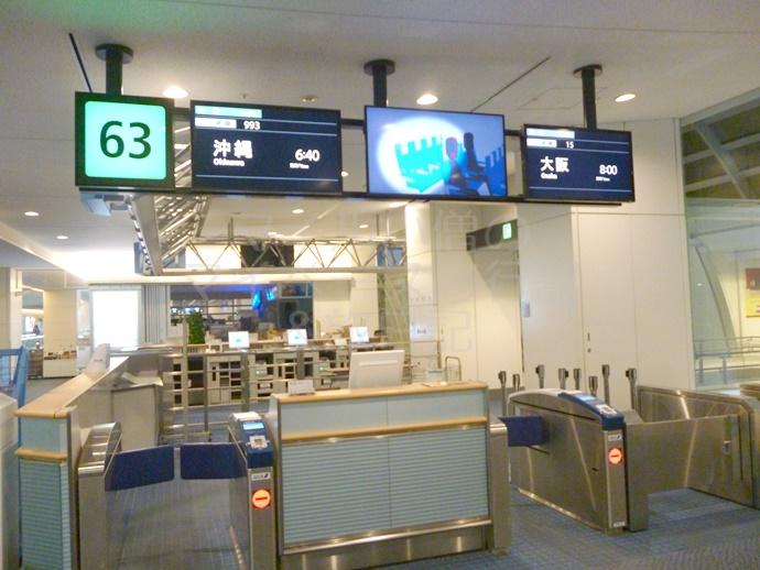 羽田空港第2ターミナル搭乗口