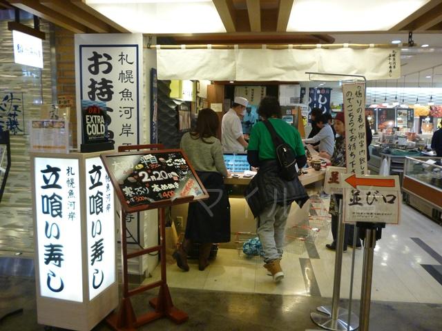新千歳空港の寿司五十七番寿司