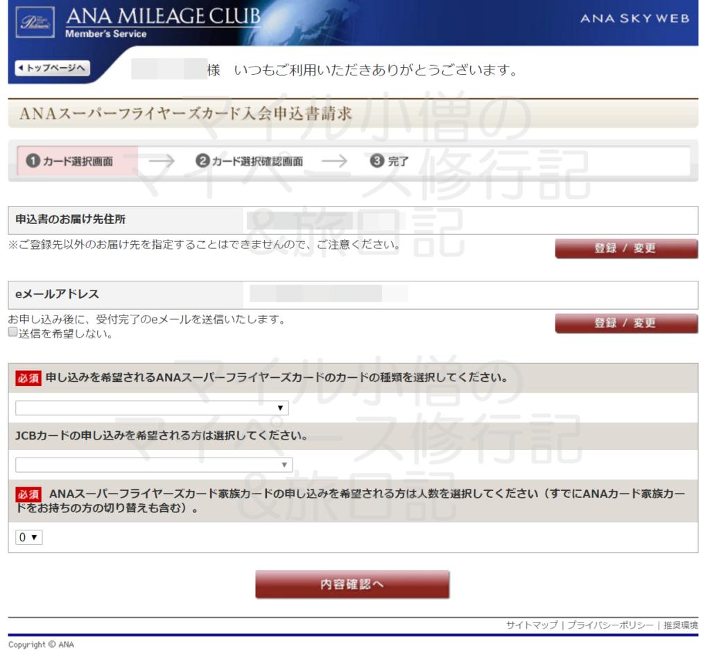 ANAスーパーフライヤーズカード申込画面