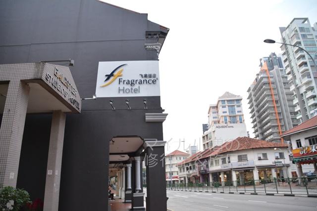 シンガポールのフレグランスホテル